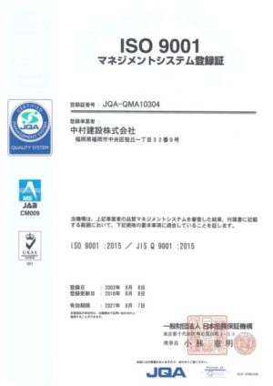 ISO90012015登録証